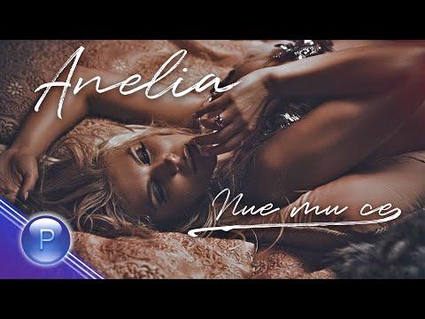 ANELIA - PIE MI SE / Анелия - Пие ми се, 2020