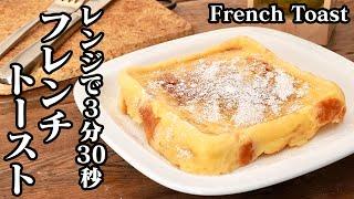 フレンチトースト|料理研究家 友加里のたまごチャンネル / Egg Kitchenさんのレシピ書き起こし