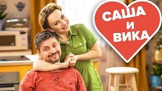 МУЖ и ЖЕНА должны быть вместе, чтобы ВЫЖИТЬ ЛЮБОЙ ЦЕНОЙ - Саша и Вика из Дизель Шоу ПРИКОЛЫ