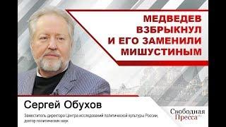 Download Медведев взбрыкнул и его заменили Мишустиным Mp3 and Videos
