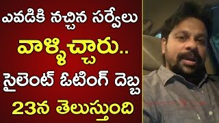 Janasena Leader Vishnu Nagireddy Sensational Comments On AP Survey Reports | News Of 9
