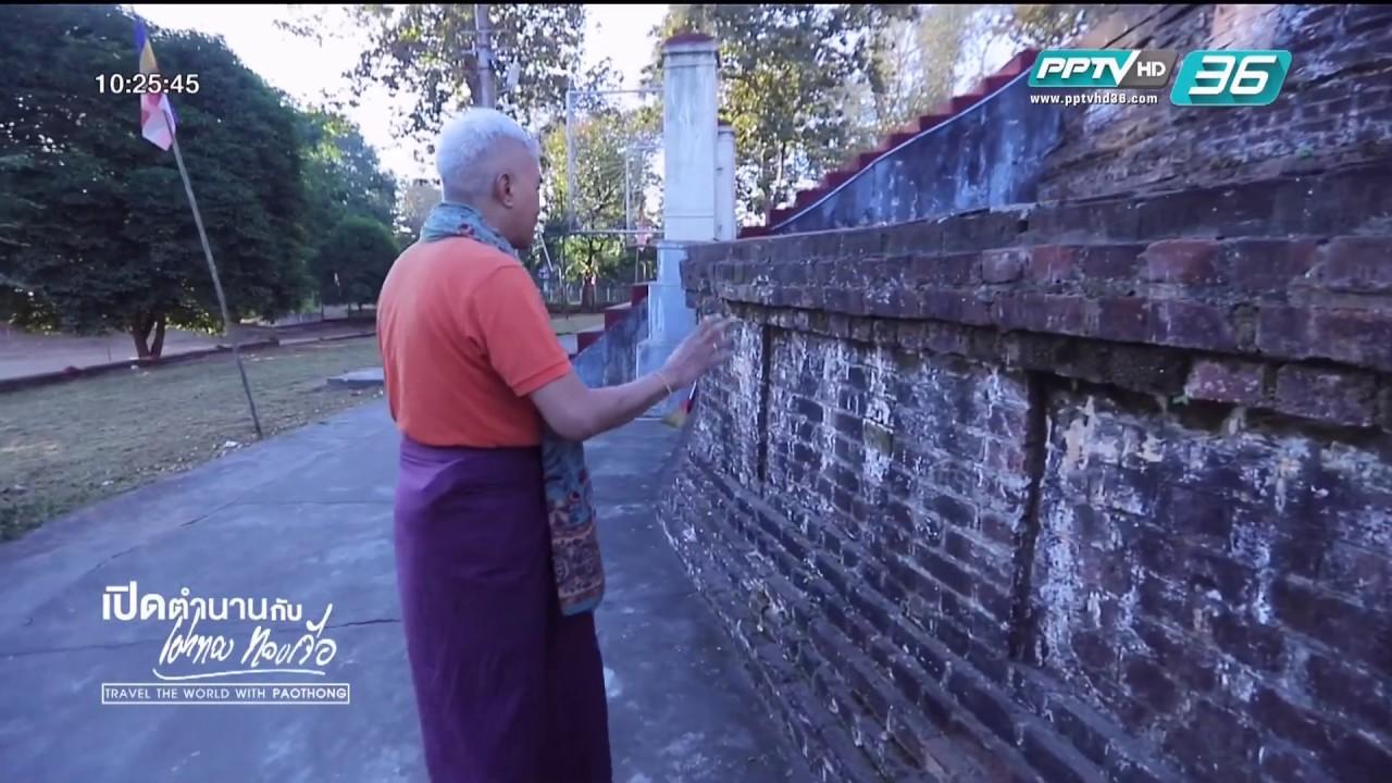 อ.เผ่าทอง ทองเจือ เมืองแปร ประเทศ พม่า  03 03 2019
