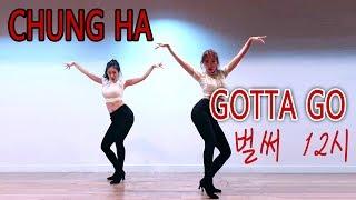 청하 CHUNG HA 벌써 12시 GOTTA GO Dance cover WAVEYA