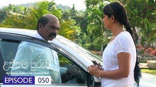 Uththama Purusha | Episode 50 - (2018-08-13) | ITN Thumbnail