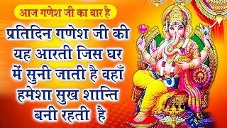प्रतिदिन गणेश जी की यह आरती जिस घर में सुनी जाती है वह हमेशा सुख शान्ति बानी रहती है