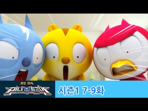 최강전사미니특공대 시즌1-7~9화