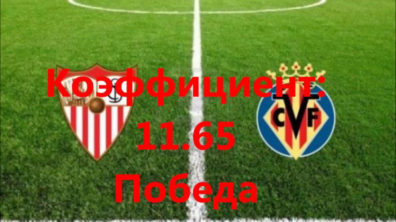 Прогноз на матч Севилья - Вильярреал 05 февраля 2017
