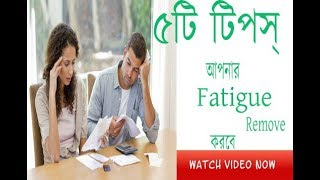 "why you are always tired  five tips bangladesh """"কেন আ…"