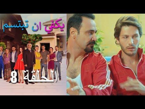 يكفي ان تبتسم  الحلقة 8 - Yakfi An Tabtasim