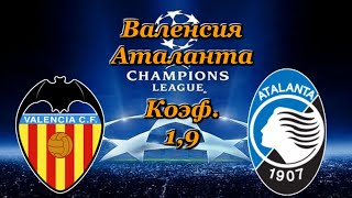 Валенсия Аталанта Лига Чемпионов 10 03 2020 Прогноз и Ставки на Футбол