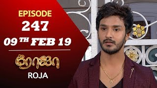 ROJA Serial | Episode 247 | 09th Feb 2019 | ரோஜா | Priyanka | SibbuSuryan | Saregama TVShows Tamil