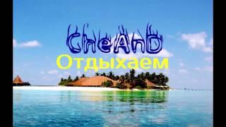 CheAnD - Отдыхаем (2014) (Андрей Чехменок) (Аудио)