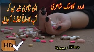 Urdu Shairi || Urdu Shayari || Urdu Shayari Sad || Urdu Shayari About Love