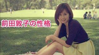 チャンネル登録はこちらから ⇒ https://goo.gl/N1Upzs 元AKB48の前田敦...
