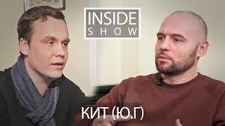 INSIDE SHOW - КИТ (ex-Ю.Г.) -  О новой школе, о распаде Ю.Г.а, о личной жизни