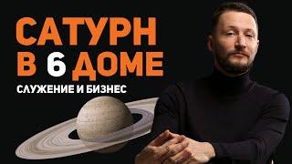 Сатурн в 6 доме Сатурн в домах гороскопа Ведическая астрология Джйотиш Max Omira