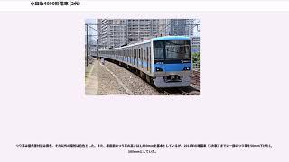 小田急4000形電車 (2代)