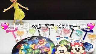 디즈니 미키 미니 마우스 4종셋트 이벤트 당첨자 발표 라임튜브