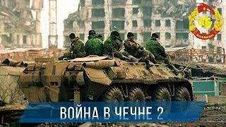 БОЕВИК - ВОЙНА В ЧЕЧНЕ 2 / Российский боевик, документальный фильм
