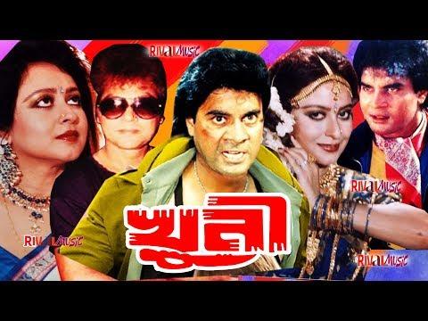 Khuni Bangla Old Movie I খুনি I Zafar Iqbal I Illias Kanchon I Anjana I Rival Music 2019