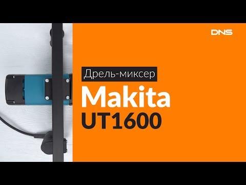 Видео обзор: Миксер MAKITA UT 1401
