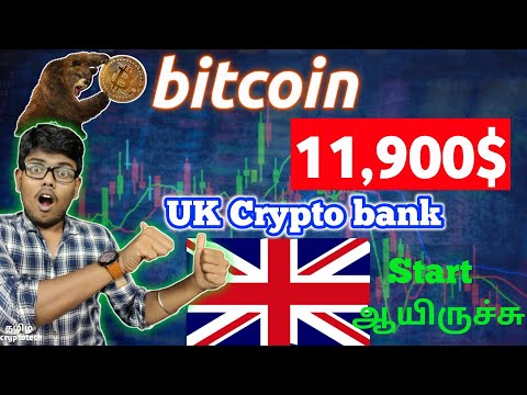 "EMERGENCY VIDEO!!! Bitcoin Next Move/UK Blockchain company Start ""CRYPTO BANK"""