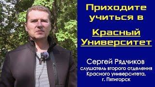 Приходите учиться в Красный университет. Сергей Рядчиков, г. Пятигорск.
