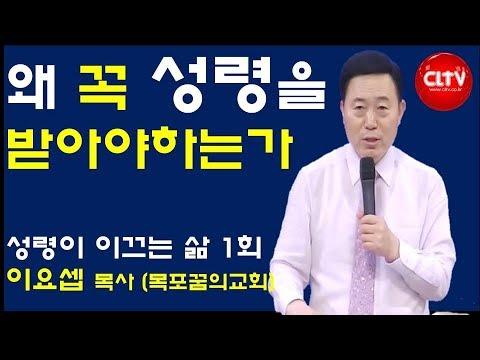 CLTV 파워예배ㅣ성령이 이끄는 삶 (1회)ㅣ'왜 꼭 성령을 받아야 하는가'ㅣ목포꿈의교회(이요셉 목사)