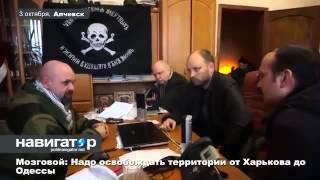 Новороссия 11 11 2014 Мозговой  Надо освобождать все русские территории от Харькова до Одессы
