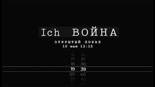 """Премьера на """"Беларусь 1"""": открытый показ документального фильма """"ICH война"""""""