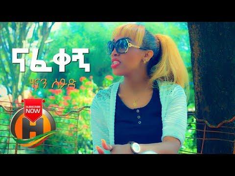 Hanan Seid – Nafekegn | ናፈቀኝ – New Ethiopian Music 2019 (Official Video)