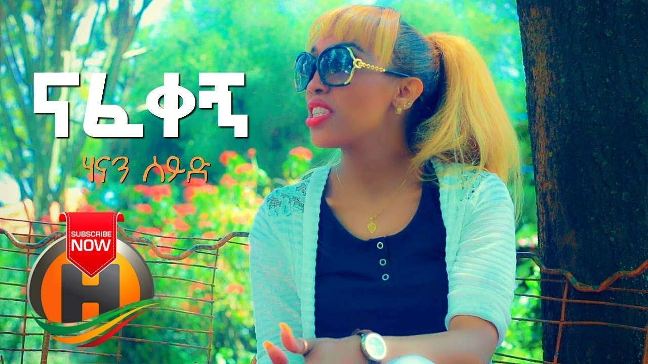 Hanan Seid - Nafekegn | ናፈቀኝ - New Ethiopian Music 2019 (Official Video)