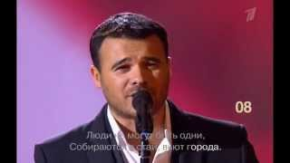 """EMIN и Валерий Меладзе """"Обернитесь"""" Достояние Республики"""