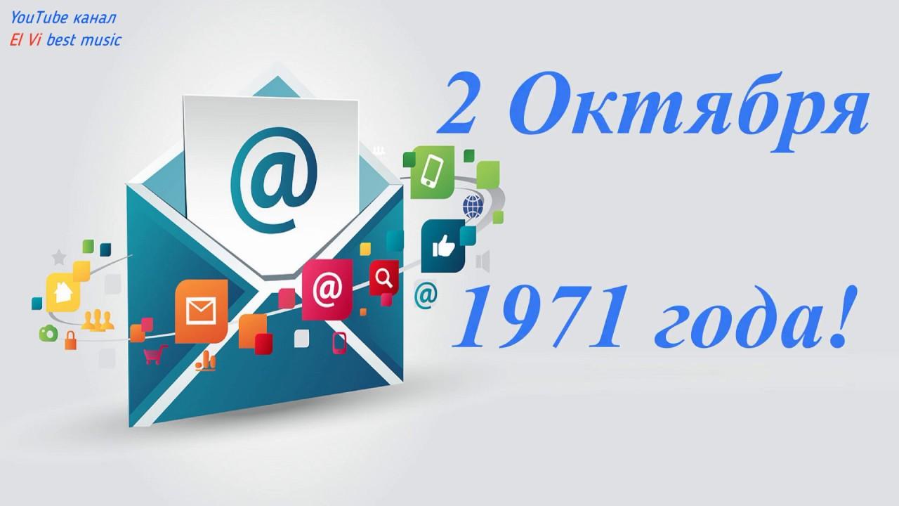 Картинки, открытки с днем рождения электронной почты