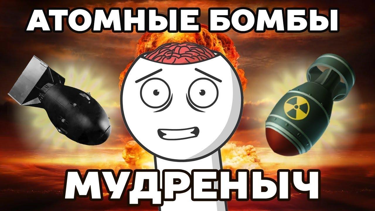 Пугающая правда о ядерном оружии | RealLifeLore на русском | Мудреныч