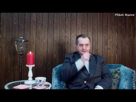 Родное Видение - С. Салль ответы на вопросы парня с севера Руси