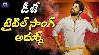 Allu Arjun Duvvada Jagannadham Audio Launch | DJ Songs | Telugu Full Screen