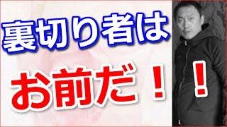 【悲報】渡辺謙不倫で南果歩前向きキャラ崩壊【動画ぷらす】 チャンネル...