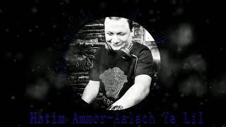 حاتم عمور - علاش يا ليل ريمكس - Hatim Ammor - Aalach Ya Lil - Remix By DJ.CK