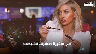 """""""روز"""" عارضة أزياء سعودية من الأكثر تأثيرًا على مواقع التواصل"""