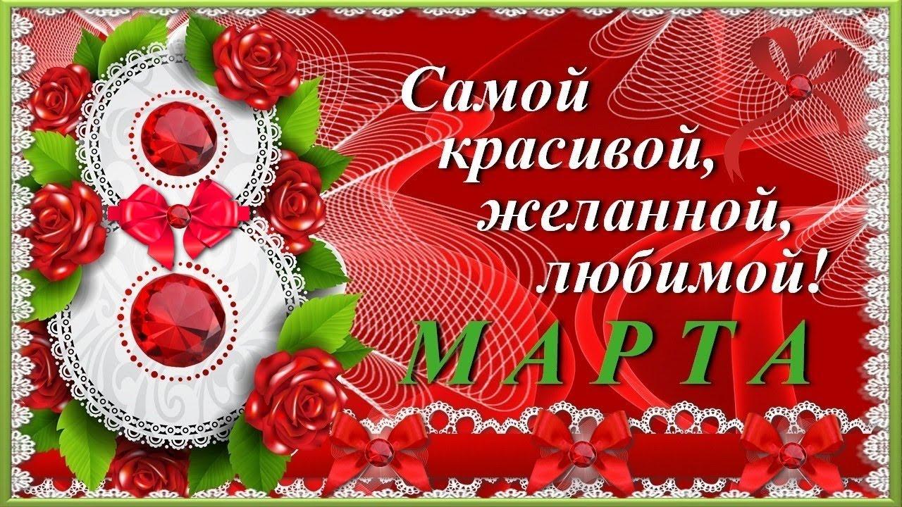 Поздравления с 8 марта любимая девушка картинки, открытки днем