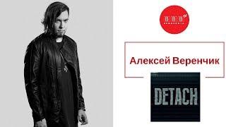 Алексей Веренчик - фронтмен группы DETACH! Интервью на Бамбарбия ТВ