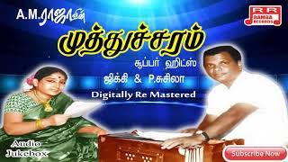 A.M ராஜாவின் இன்னிசை தமிழ் பாடல்கள் | Tamil Audio Songs..