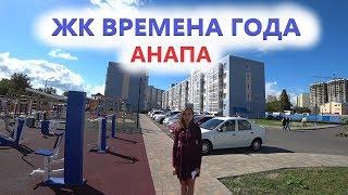 КУПИТЬ КВАРТИРУ В АНАПЕ, ЖК Времена года. Обзор комплекса!!!