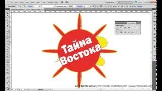 Adobe Illustrator. Урок 13. Вращение и масштабирование объекта. (Бориса Поташника)