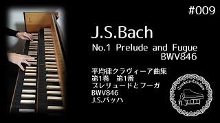 平均律クラヴィーア曲集 第1巻  第1番 プレリュードとフーガ BWV846  J.S.バッハ       No.1 Prelude and Fugue  BWV846    J.S.Bach