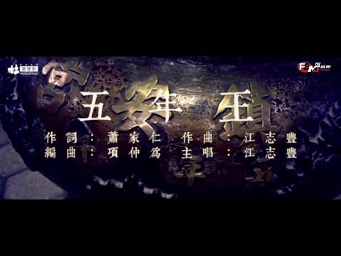 五年王 江志豐