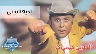 Mahmoud Abd El-Aziz - Edeeha Nine | محمود عبدالعزيز - إديها نيني