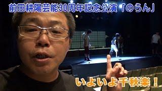 銀座博品館劇場で初舞台に挑戦してきた秋葉仁ですが、いよいよ千秋楽を...