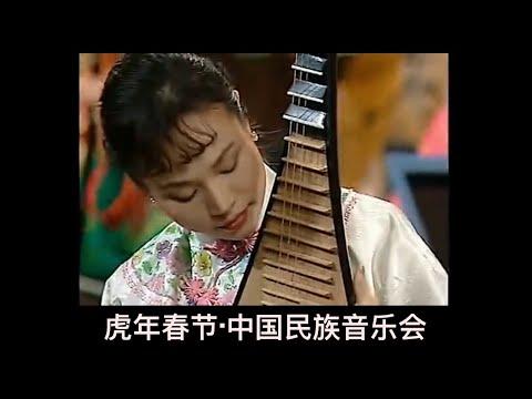 1998年维也纳金色大厅虎年春节中国民族音乐会 中央民族乐团 第一场